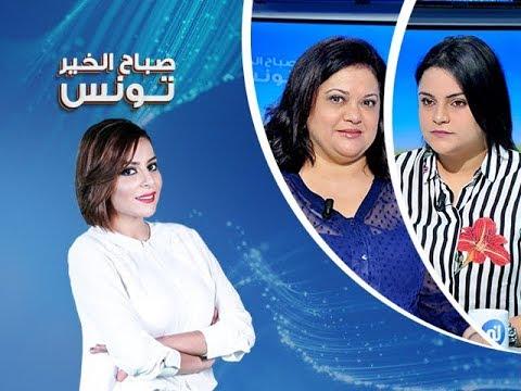 صباح الخير تونس ليوم الإثنين 12 فيفري 2018 - قناة نسمة