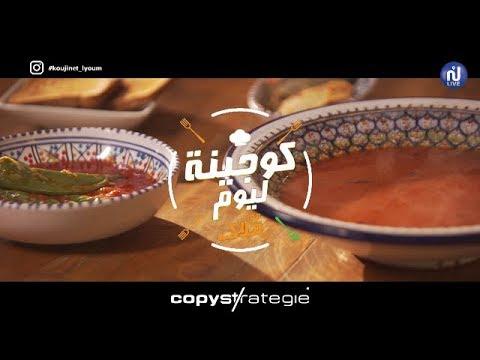 Ragoût de poisson - Coujinet lyoum Ep 104