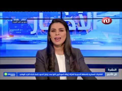 نشرة أخبار الساعة 17:00 ليوم الجمعة 29 مارس 2019