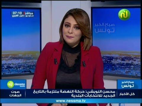 Sbeh El Khir Tounes Du lundi 18 Décembre 2017