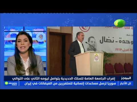 Flash News de 08h00 du Jeudi 25 Avril 2019 - Nessma Tv
