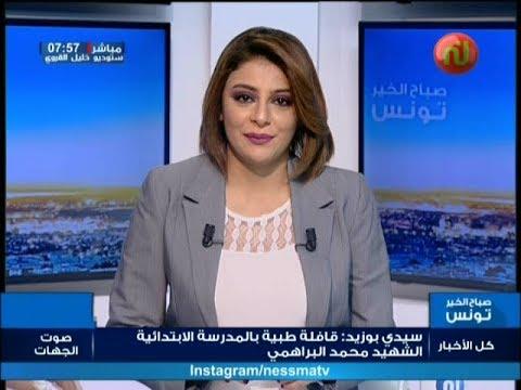 Sbeh El Khir Tounes Du lundi 11 Décembre 2017