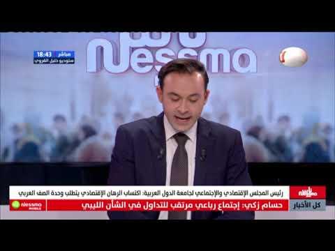 ناس نسمة نيوز ليوم الخميس 28 مارس 2019