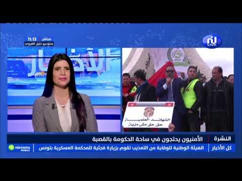 le journal du 11h du Jeudi 28 Février 2019- Nessma tv