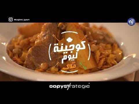 نواصر بالعلوش و سلاطة عدس - كوجينة اليوم الحلقة 49