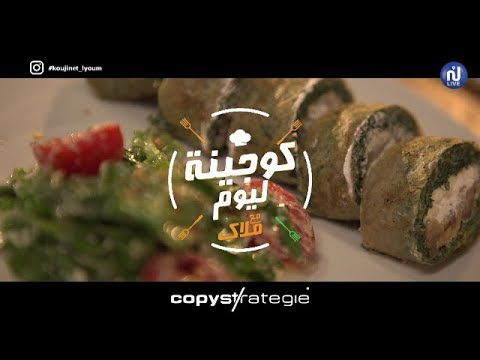 Roulé aux épinards, Salade roquette - Coujinet Lyoum - Ep 62