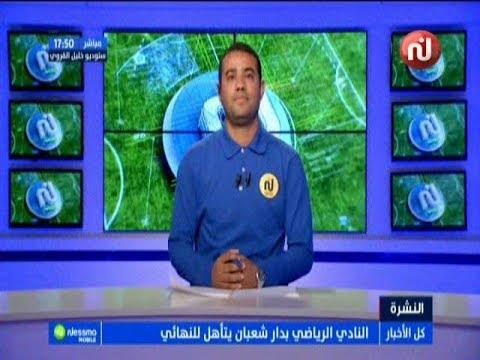 أهم الأخبار الرياضية الساعة 17:00 ليوم الأحد 22 جويلية 2018 -قناة نسمة