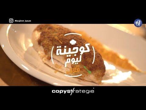 Poulet en croûte d'amandes, Purée de carottes - Coujinet Lyoum - Ep 60