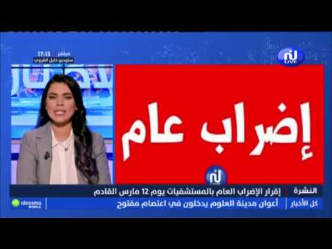 le journal  du 17h du Vendredi 22 Février 2019- Nessma tv
