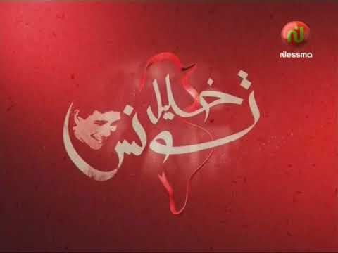 خليل تونس ليوم الأحد 08 أفريل 2018 - قناة نسمة