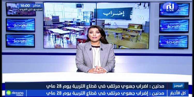 موجز أخبار الساعة 10:00 ليوم السبت 25 ماي 2019