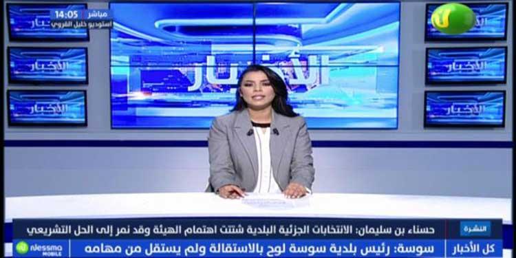 نشرة الأخبار 14:00 ليوم السبت 25 ماي 2019 - قناة نسمة