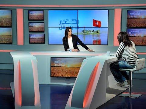 صباح الخير تونس ليوم الإربعاء 17 أفريل 2019
