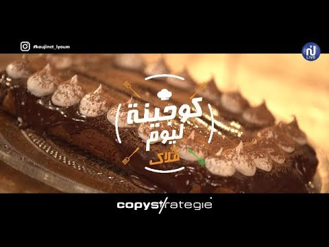 Gâteau biscuit - Coujinet Lyoum - Ep 58