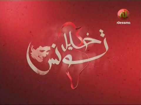 خليل تونس ليوم الإثنين 09 أفريل 2018 - قناة نسمة
