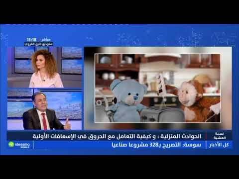 نسمة لعشية ليوم الثلاثاء 13 نوفمبر 2018 - قناة نسمة