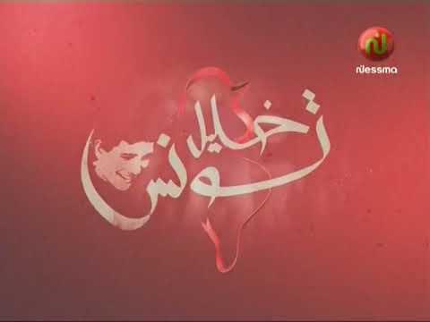 خليل تونس ليوم الأحد  07 جانفي 2018