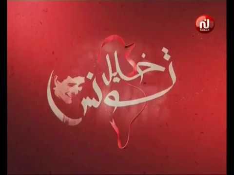 خليل تونس ليوم الإربعاء 11 أفريل 2018 -قناة نسمة