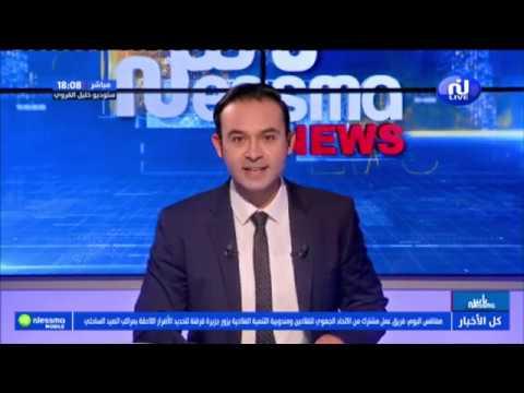 ناس نسمة نيوز ليوم الاثنين 25 فيفري 2019 - قناة نسمة