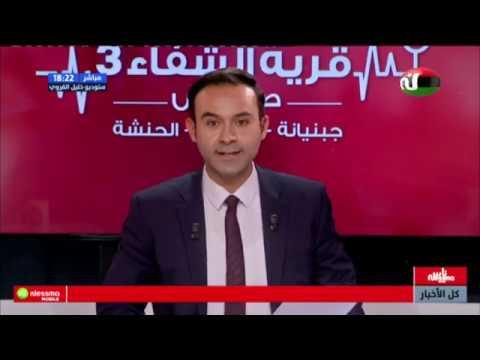 Ness Nessma News Du Vendredi 22 Mars 2019