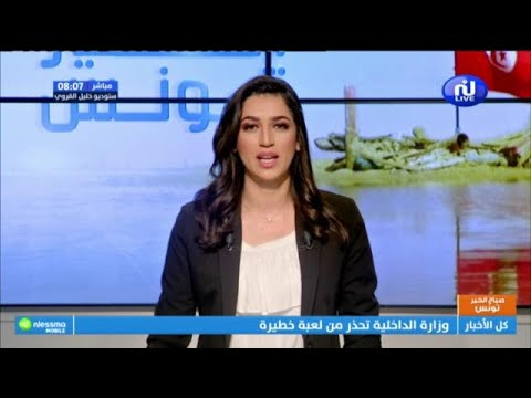 Sbeh El Khir Tounes Du Mardi 16 Avril 2019- Nessma Tv