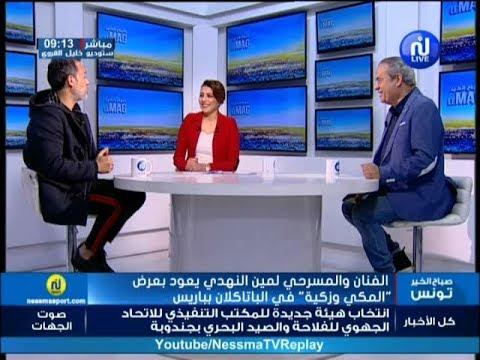 Nessma Tv : Sbeh El Khir Le Mag Du  Mercredi 24 Janvier 2018