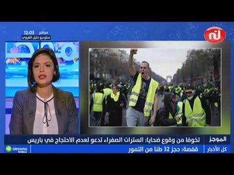 Flash News du 12h00 de Samedi  08 Décembre 2018 - Nessma tv