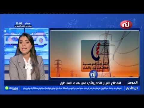 Flash news du 12h00 de Dimanche 7 Avril 2019