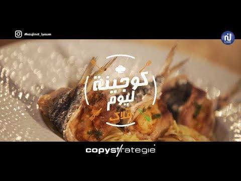 Sardines farcies, riz blanc - Coujinet Lyoum Ep 79