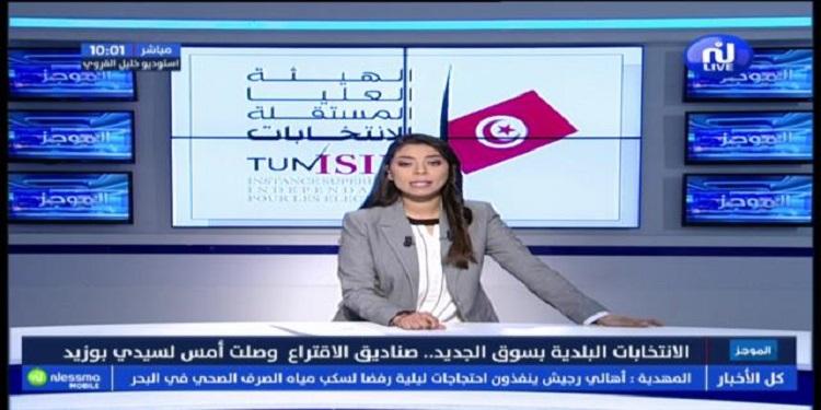 موجز أخبار الساعة 10:00 ليوم الإثنين 20 ماي 2019