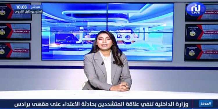 Flash News du 10h00 de Dimanche 26 Mai 2019 - Nessma tv