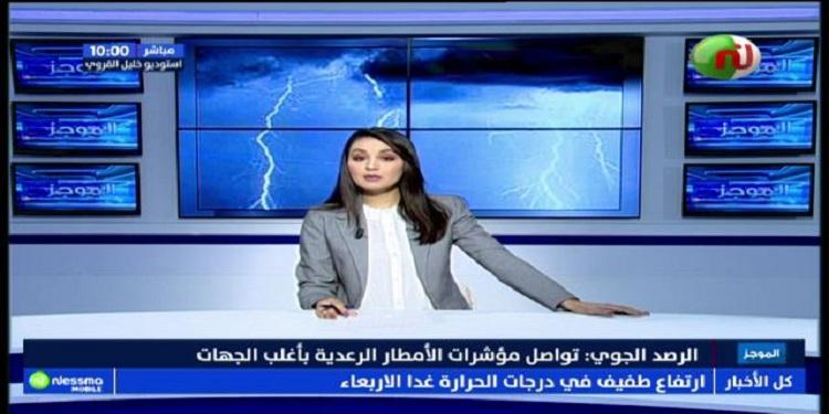 Flash News du 10h00 de Mardi 14 Mai 2019 - Nessma tv