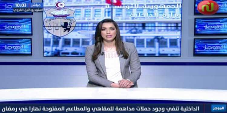 Flash News du 10h00 de jeudi 23 Mai 2019- Nessma tv
