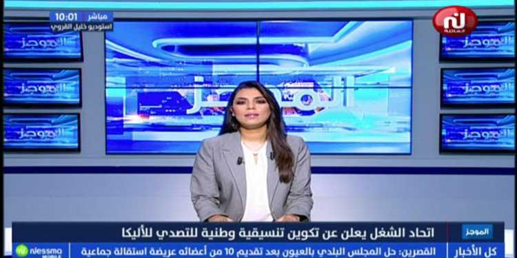 موجز أخبار الساعة 10:00 ليوم الجمعة 24 ماي 2019