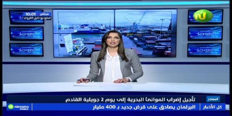 Flash News du 10h00 de Mercredi 15 Mai 2019 - Nessma tv