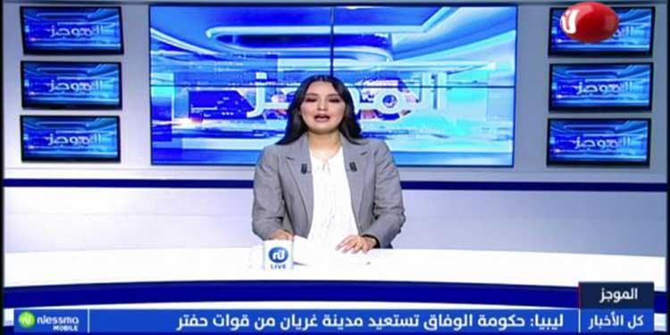 موجز أخبار الساعة 09:00 ليوم الخميس 27 جوان 2019