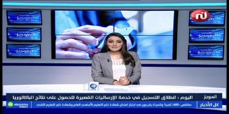 موجز أخبار الساعة 09:00 ليوم الثلاثاء 25 جوان 2019