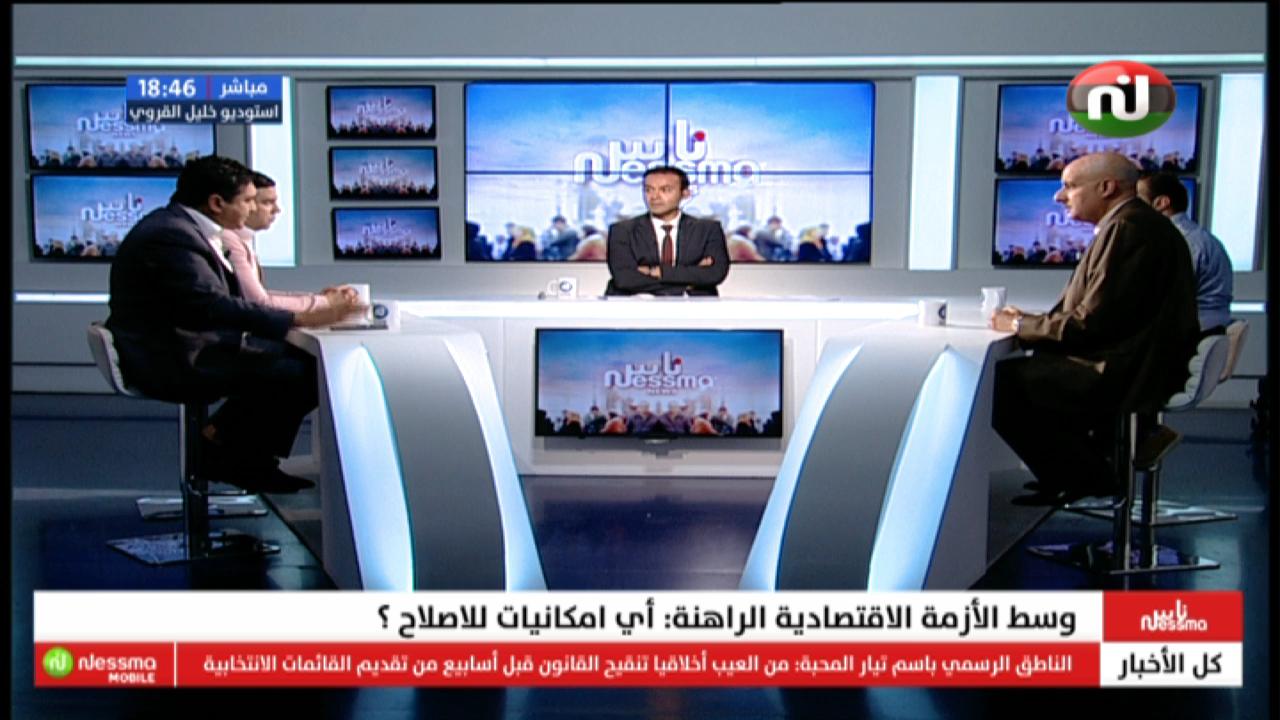 ناس نسمة نيوز ليوم الربعاء 26 جوان 2019 - قناة نسمة