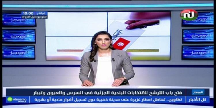 موجز أخبار الساعة 10:00 ليوم الجمعة 07 جوان 2019
