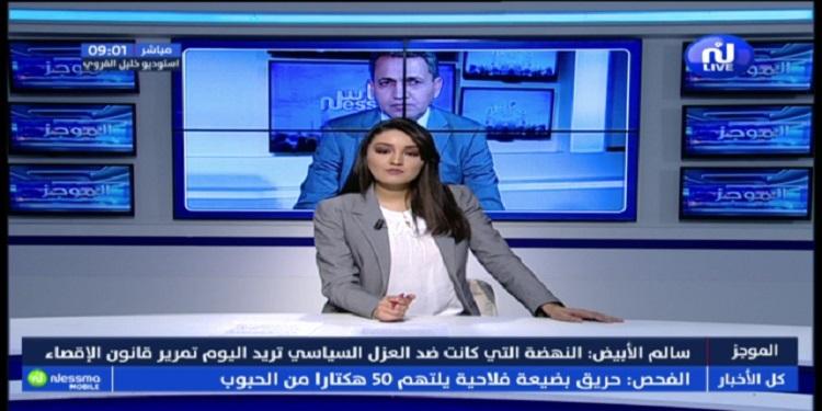 موجز أخبار الساعة 09:00 ليوم 18 جوان 2019