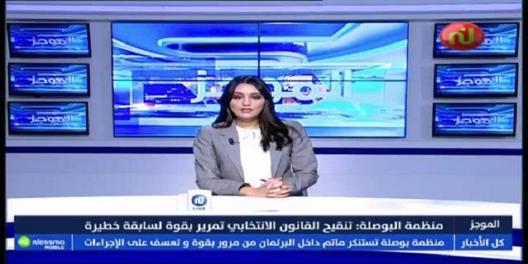 موجز أخبار الساعة 09:00 ليوم الجمعة  21 جوان 2019