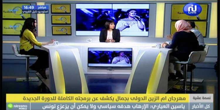 نسمة لعشية ليوم الجمعة 28 جوان 2019