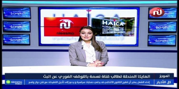 موجز أخبار الساعة 08:00 ليوم الجمعة 14 جوان 2019