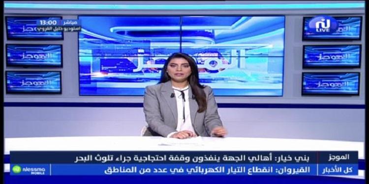 موجز أخبار الساعة 13:00 ليوم الأحد 23 جوان 2019