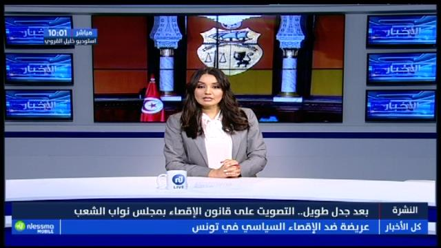 نشرة أخبار الساعة 10:00 ليوم الثلاثاء 19 جوان 2019