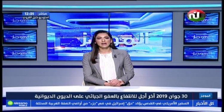موجز أخبار الساعة 12:00 ليوم الأحد 09 جوان 2019