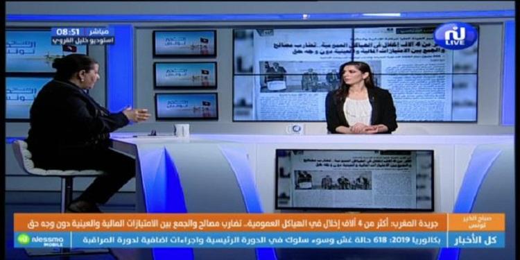 صباح الخير تونس ليوم الجمعة 21 جوان 2019