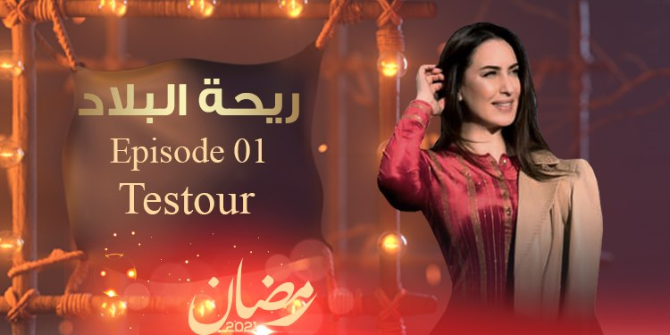Rihet Lebled avec Meriem Ben Hussein - Testour - Episode 01- P2
