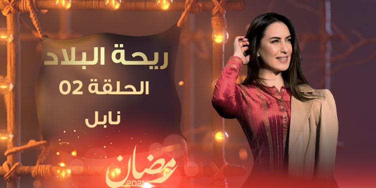 Rihet Lebled avec Meriem Ben Hussein - Nabeul- Episode 02