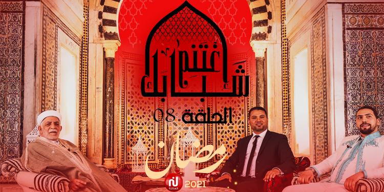 إغتنم شبابك الحلقة 08 - ليوم الثلاثاء 20 أفريل 2021